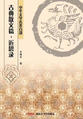 中华文学名著百部:古典散文篇·近思录(仅适用PC阅读)