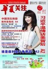 华夏关注 半月刊 2012年05期(电子杂志)(仅适用PC阅读)