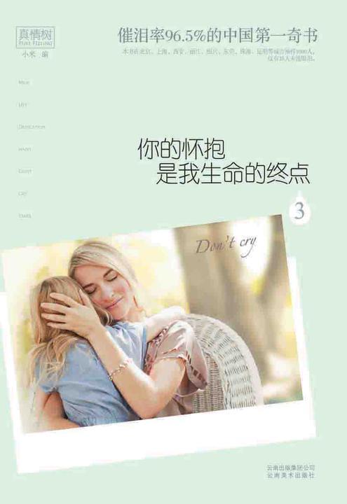 你的怀抱是我生命的终点.3