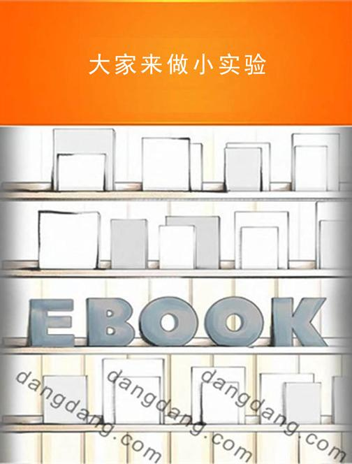 新版中学素质教育阅读丛书:大家来做小实验