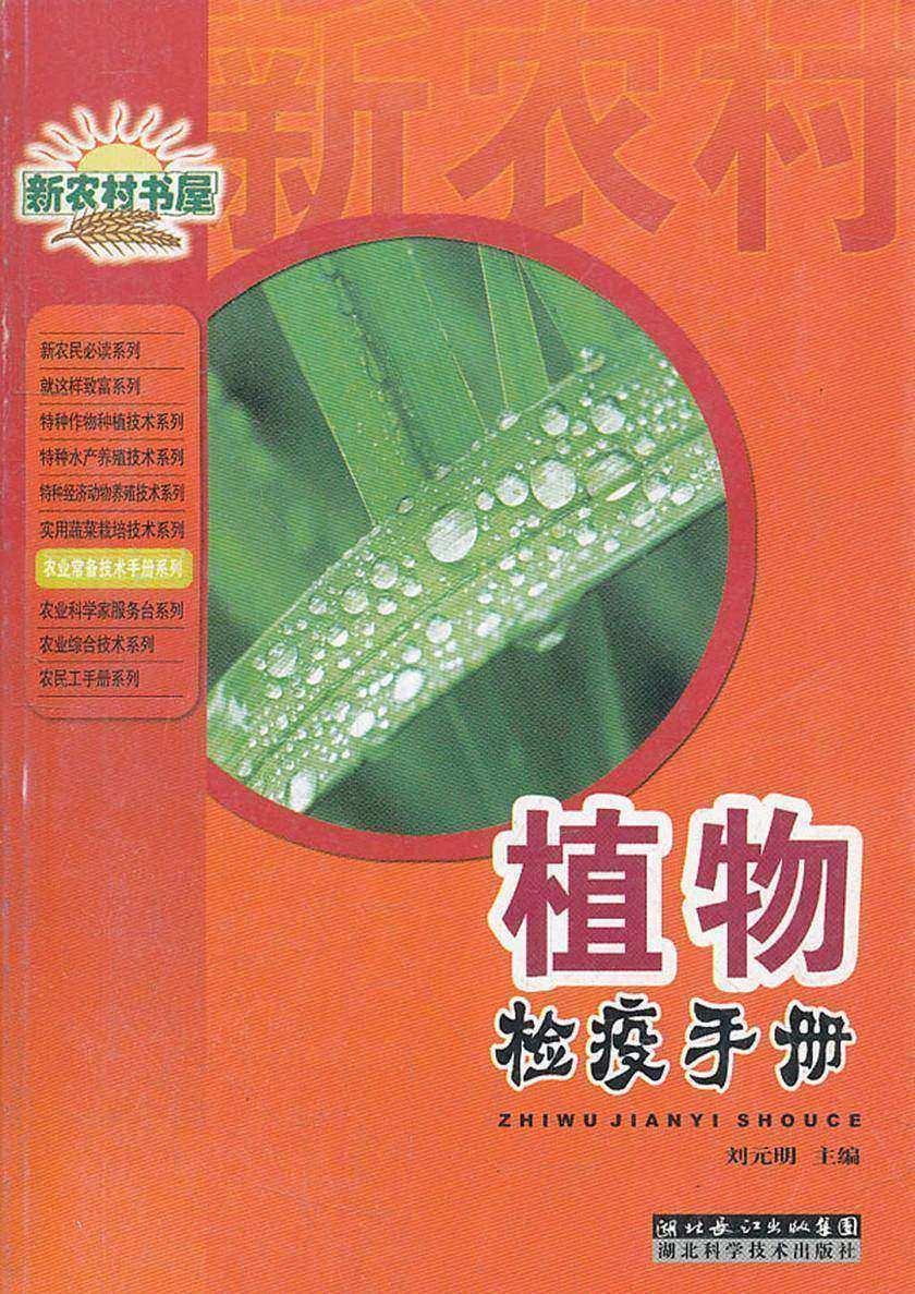 植物检疫手册