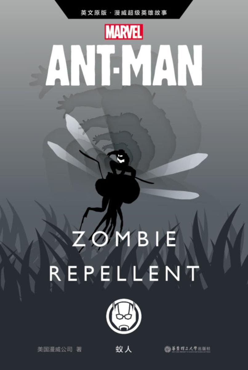 英文原版 漫威超级英雄故事.蚁人 Ant-Man: Zombie Repellent