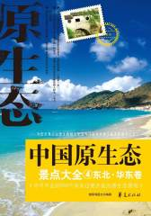 中国原生态景点大全(东北·华东卷)(仅适用PC阅读)