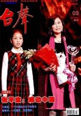 台声 月刊 2012年03期(电子杂志)(仅适用PC阅读)