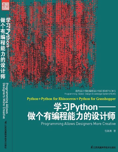 面向设计师的编程设计知识系统PADKS--学习Python做个有编程能力的设计师