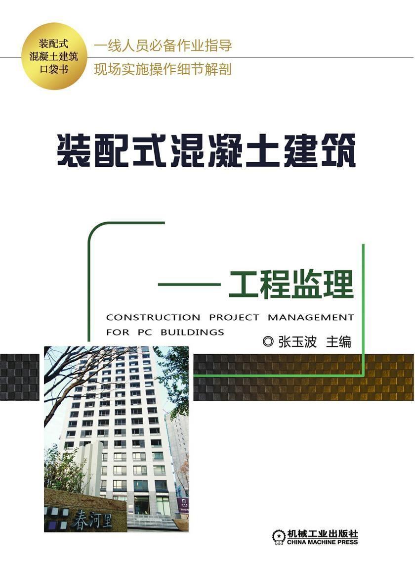 装配式混凝土建筑口袋书——工程监理