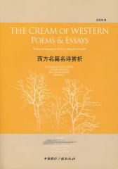 西方名篇名诗赏析