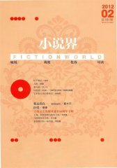 小说界 双月刊 2012年02期(电子杂志)(仅适用PC阅读)