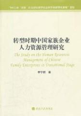 转型时期中国家族企业人力资源管理研究(仅适用PC阅读)