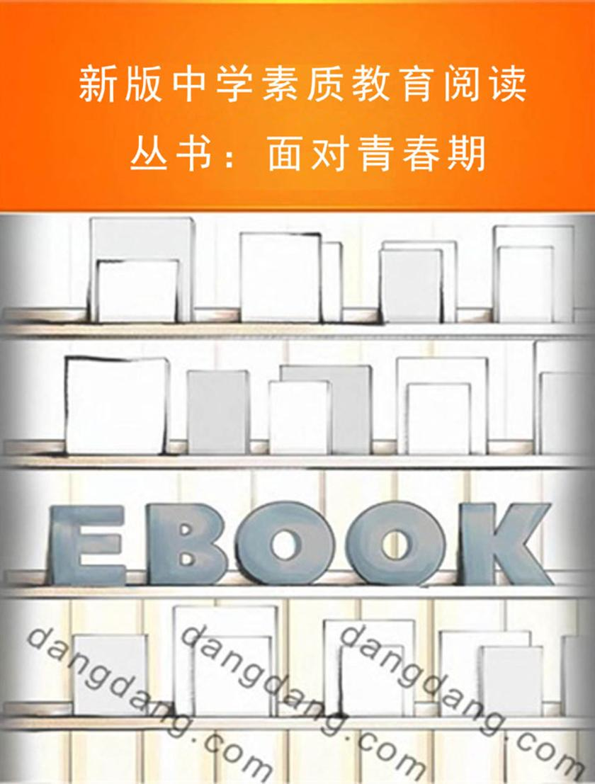 新版中学素质教育阅读丛书:面对青春期