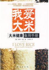 我爱大米:大米健康食用手册(试读本)