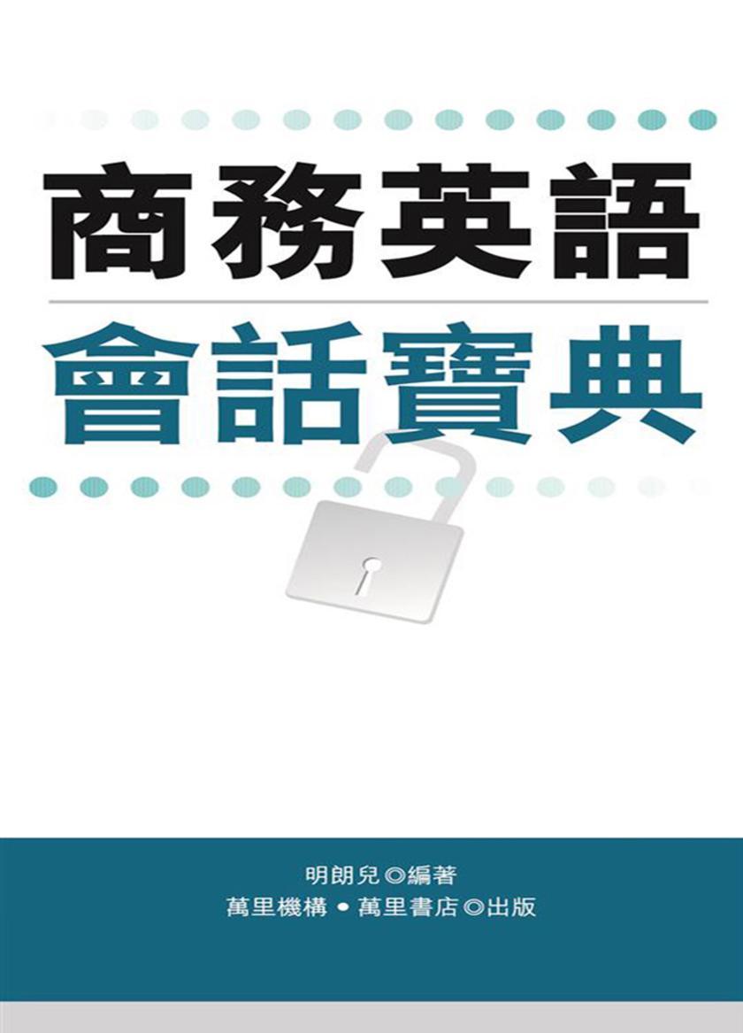商務英語會話寶典(不提供光盘内容)(仅适用PC阅读)