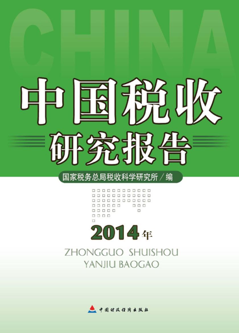 中国税收研究报告(2014年)