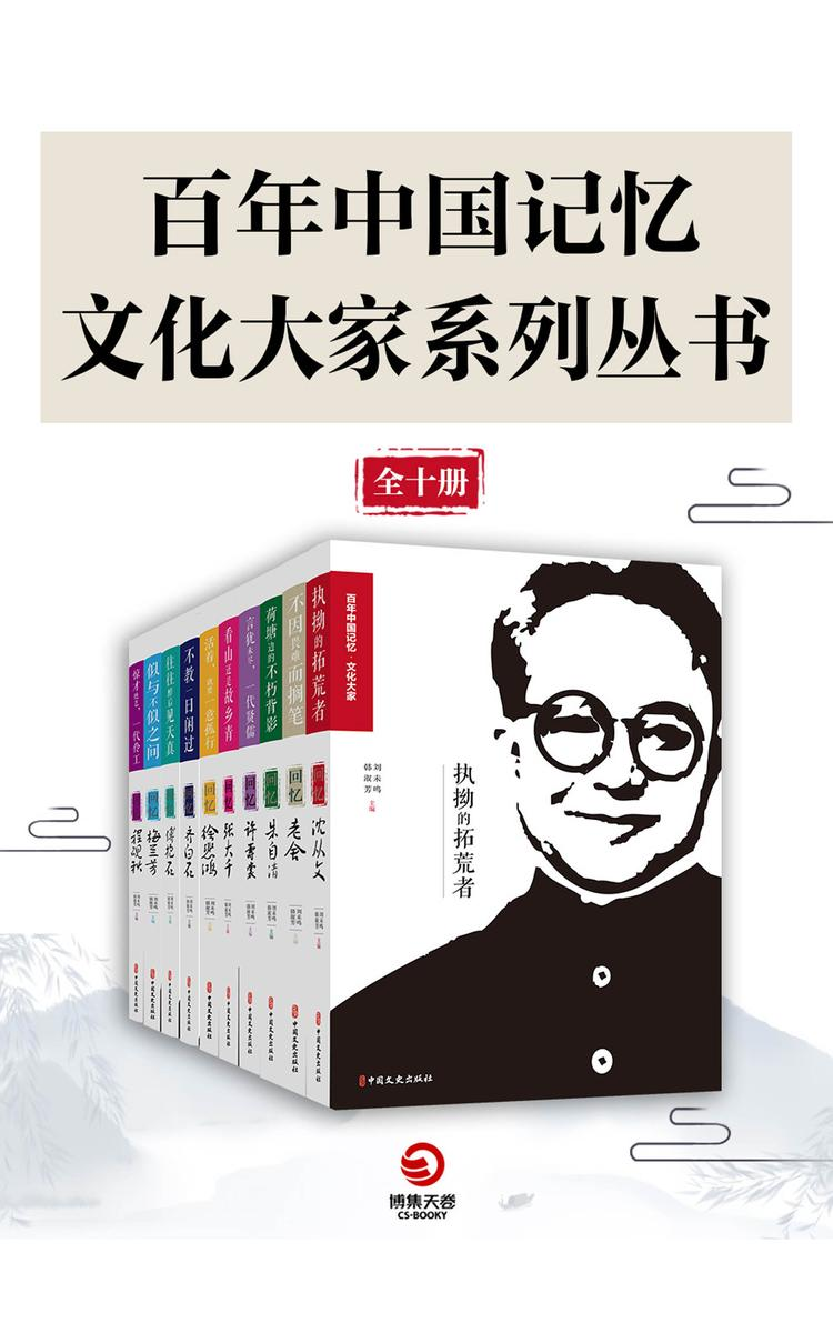 百年中国记忆·文化大家系列丛书(全十册)
