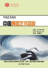 [3D电子书]圣才学习网·中国艺术漫谈:中国舞蹈艺术品位(仅适用PC阅读)