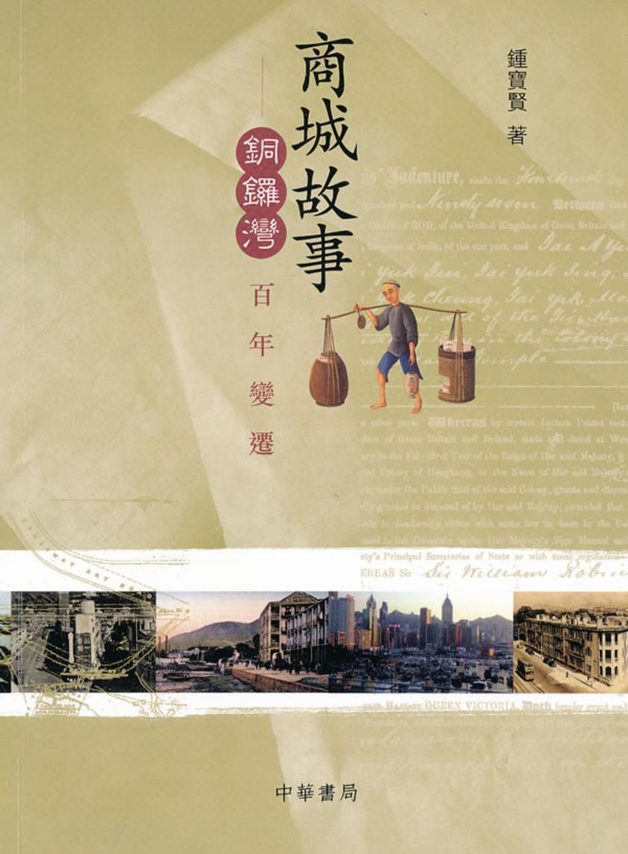 商城故事——銅鑼灣百年變遷(仅适用PC阅读)