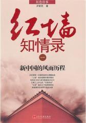 红墙知情录一:新中国的风雨历程(试读本)