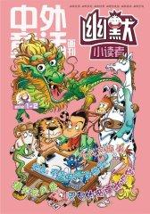 幽默小读者 月刊 2012年01期(电子杂志)(仅适用PC阅读)
