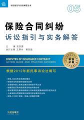 保险合同纠纷诉讼指引与实务解答