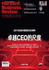 卓越CEO的尺度(《哈佛商业评论》2017年第11期)