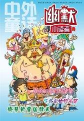 幽默小读者 月刊 2012年03期(电子杂志)(仅适用PC阅读)