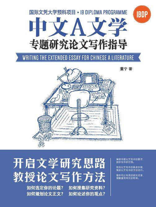 国际文凭大学预科项目中文A文学专题研究论文写作指导