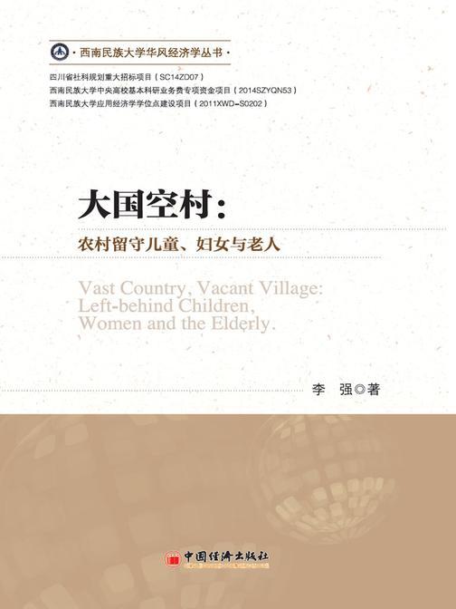 大国空村:农村留守儿童、妇女与老人