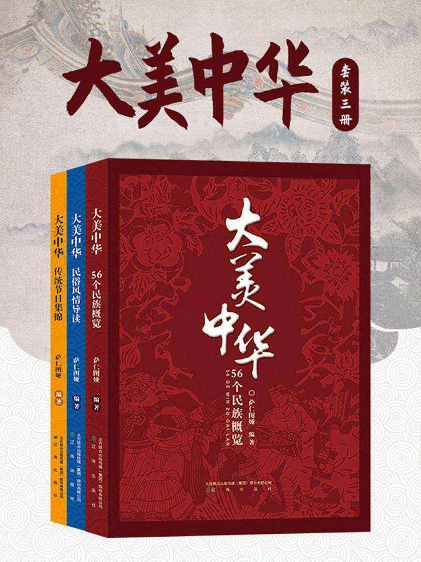 大美中华(套装3册)