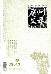 广州文艺 月刊 2012年04期(电子杂志)(仅适用PC阅读)