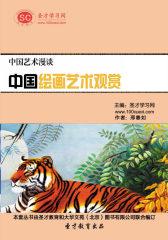 [3D电子书]圣才学习网·中国艺术漫谈:中国绘画艺术观赏(仅适用PC阅读)