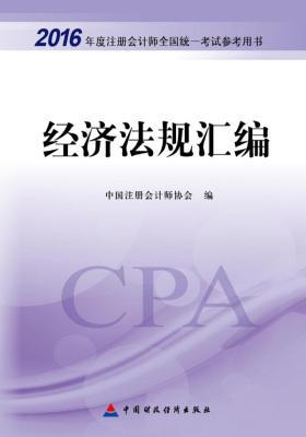 经济法规汇编(2016注会教材)