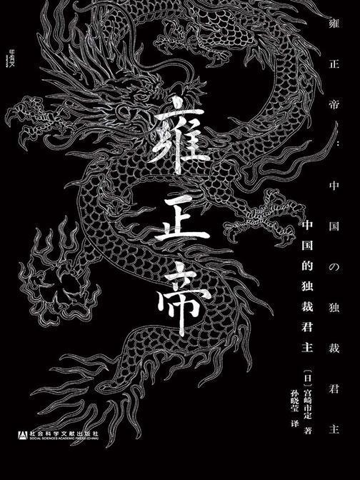 雍正帝:中国的独裁君主(甲骨文系列)