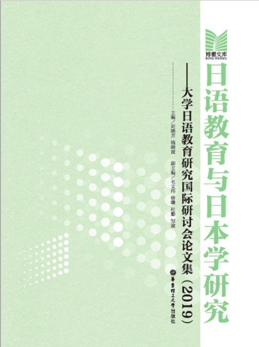 日语教育与日本学研究——大学日语教育研究国际研讨会论文集(2019)