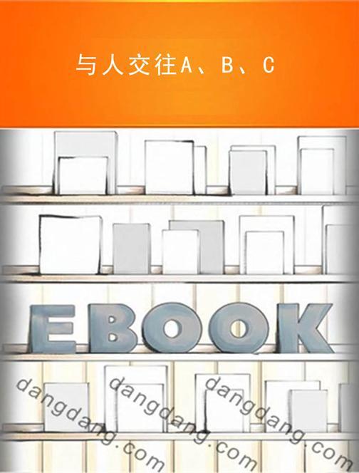 新版中学素质教育阅读丛书:与人交往A、B、C