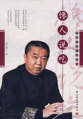 馋人说吃-饮食文化小丛书二(试读本)