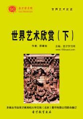 [3D电子书]圣才学习网·世界艺术史话:世界艺术欣赏(下)(仅适用PC阅读)