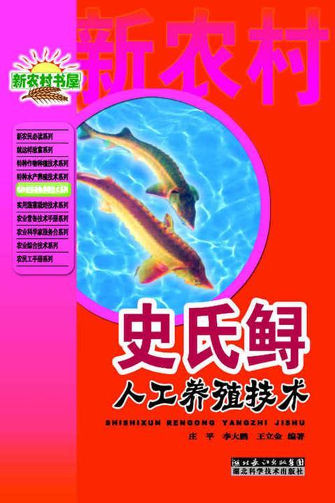 史氏鲟的人工养殖(新农村书屋·特种经济动物养殖技术系列)
