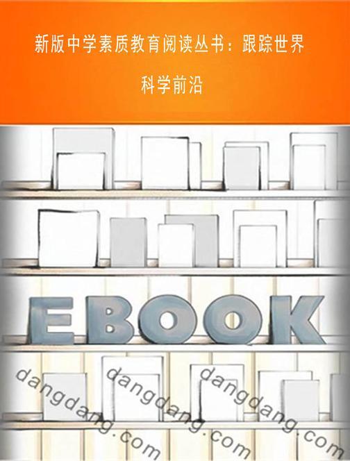 新版中学素质教育阅读丛书:跟踪世界科学前沿