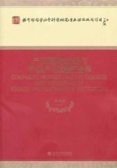 产权理论比较与中国产权制度变革(仅适用PC阅读)