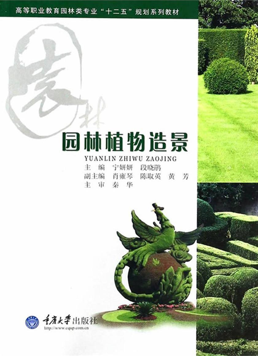 园林植物造景