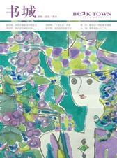 《书城》杂志2019年05月号(电子杂志)