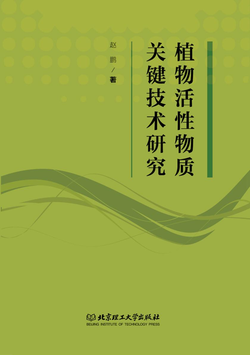 植物活性物质关键技术研究