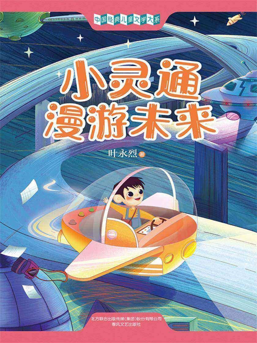 中国经典儿童文学大系:小灵通漫游未来
