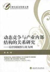 动态竞争与产业内部结构的关系研究:以中国钢铁行业为例(仅适用PC阅读)