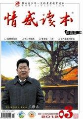 情感读本·道德篇 月刊 2012年03期(电子杂志)(仅适用PC阅读)