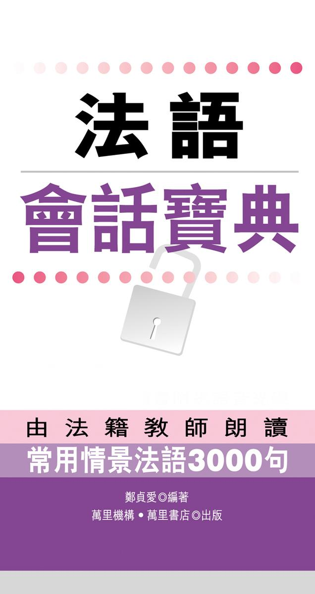法語會話寶典(不提供光盘内容)(仅适用PC阅读)