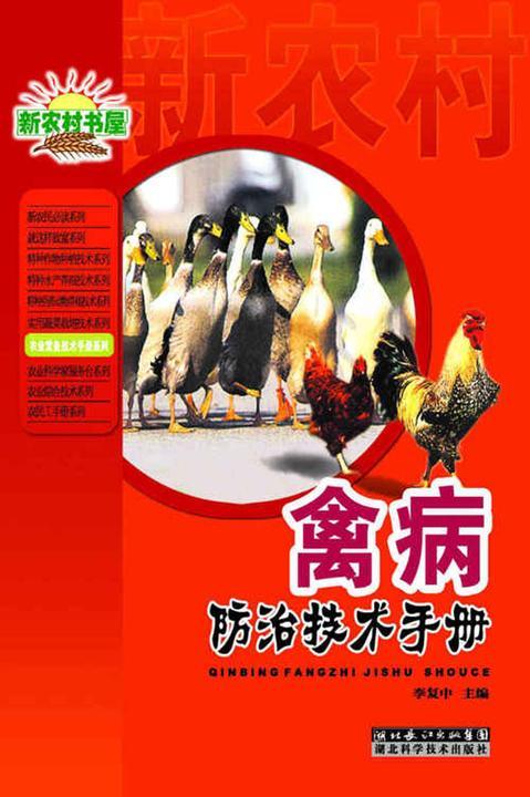 禽病防治技术手册