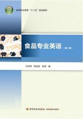 """高等职业教育""""十二五""""规划教材·食品专业英语(第二版)"""