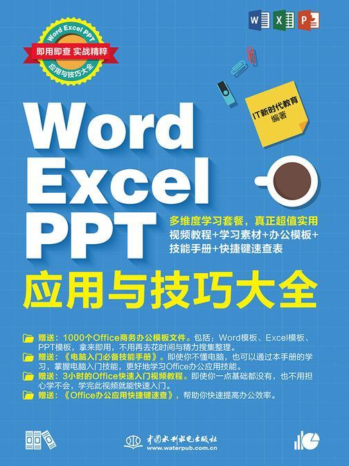 Word Excel PPT应用与技巧大全