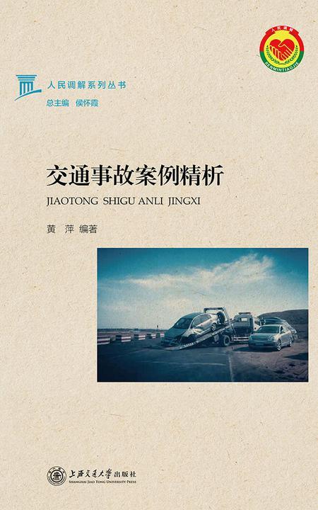 交通事故案例精析(人民调解系列丛书)